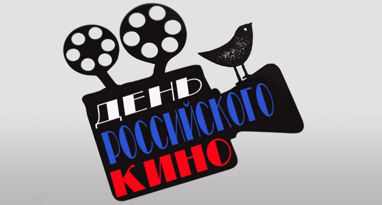 С Днём российского кино!