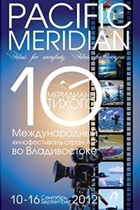 архив кинофестиваля 2012