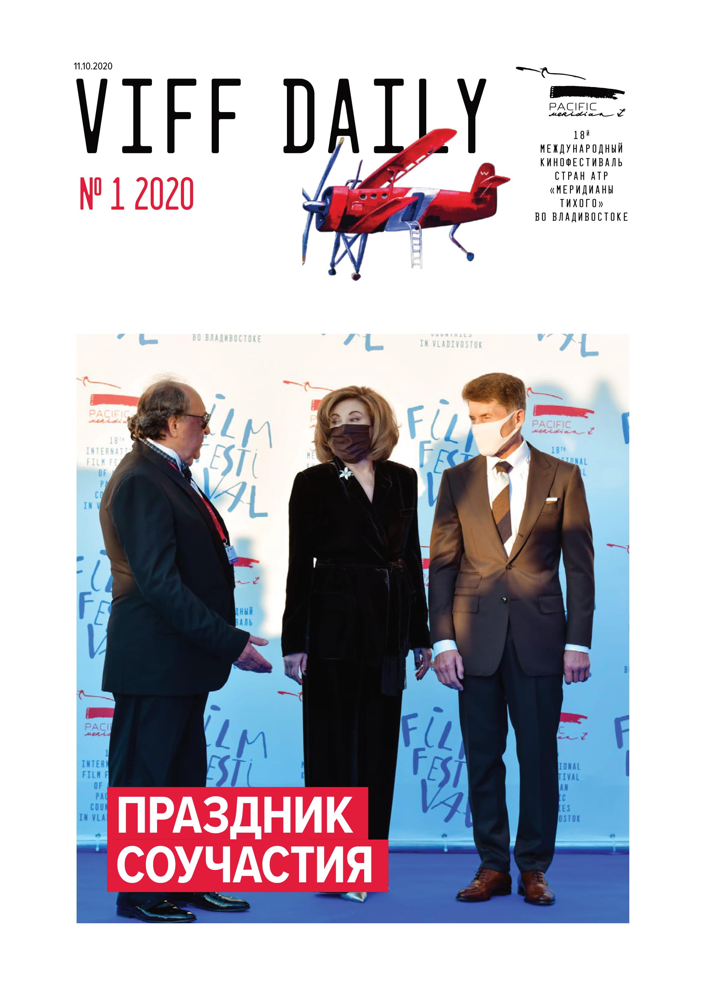 Каталог/VIFF Daily